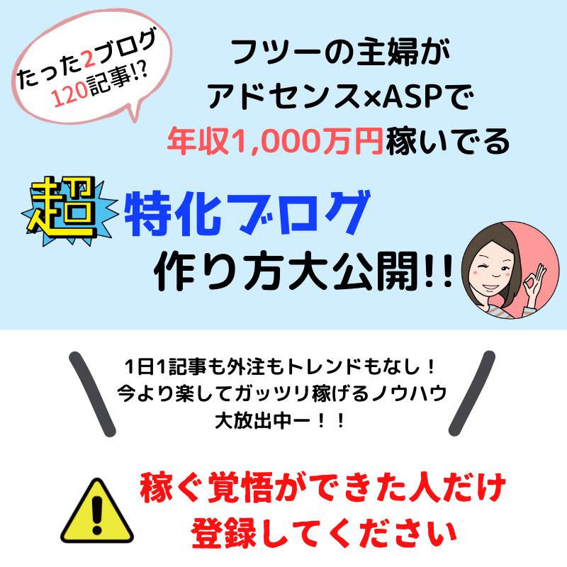 たった2ブログ120記事で 年収1,000万円!_