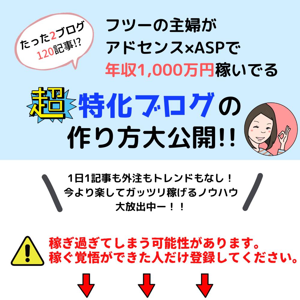 作り方大公開!! (2)
