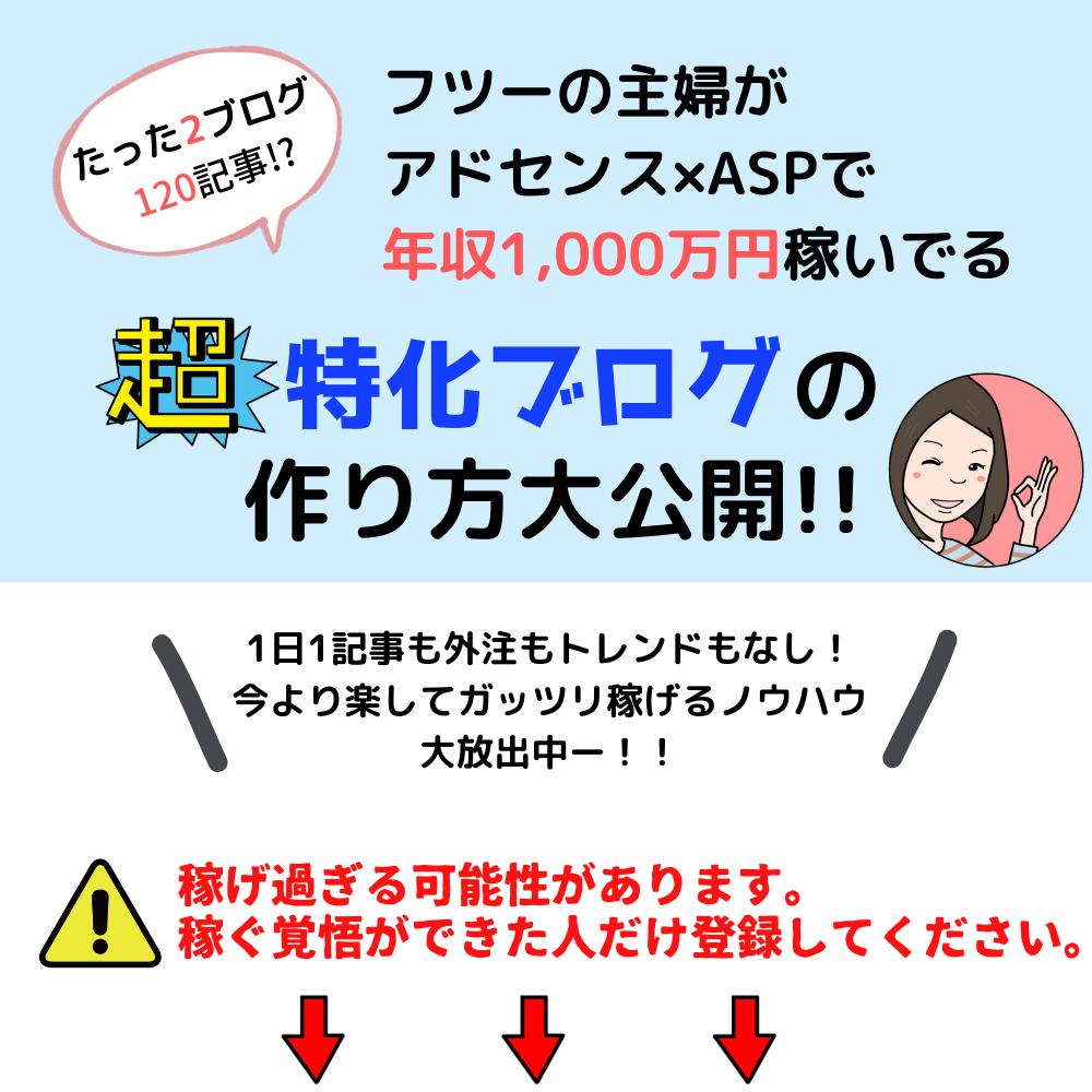 作り方大公開!!