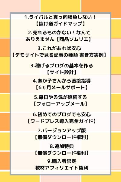 1.稼げる特化ブログづくりの マインドを学べる【心構え】 (1)