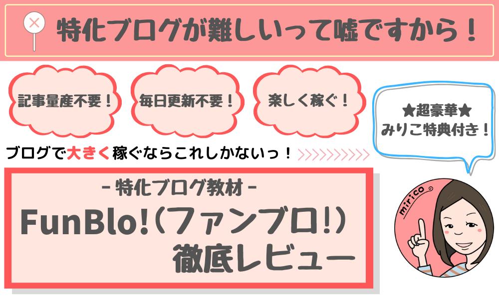 FunBlo!(ファンブロ!) (1)