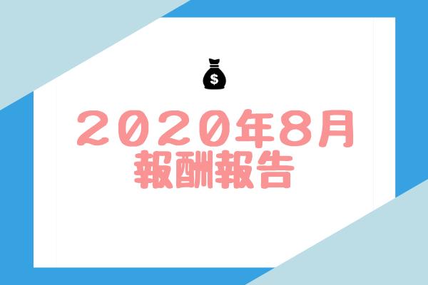 2020年6月 報酬報告