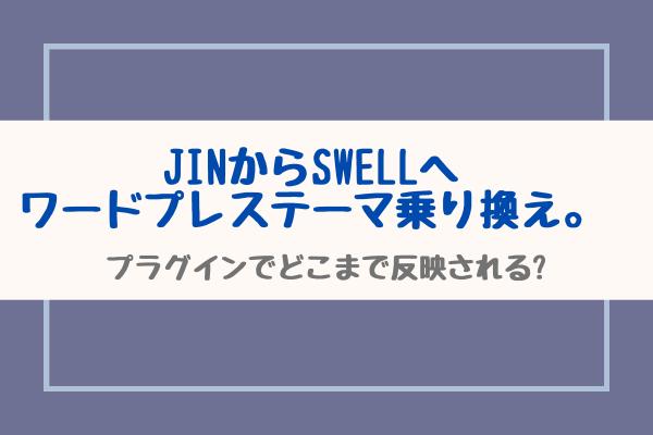 JINからSWELLへ ワードプレステーマ乗り換え。