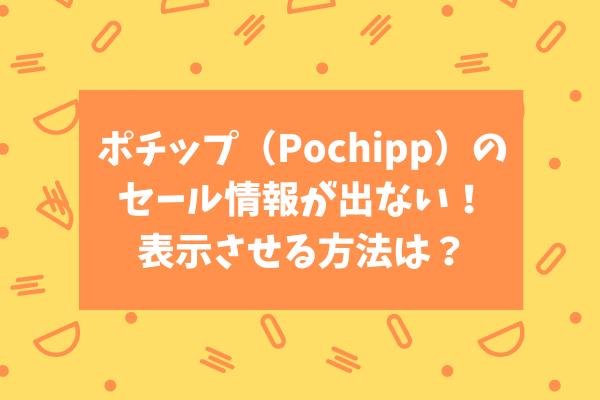ポチップ(Pochipp)の セール情報が出ない! 表示させる方法は? (2)